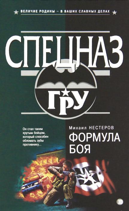 Михаил Нестеров Формула боя