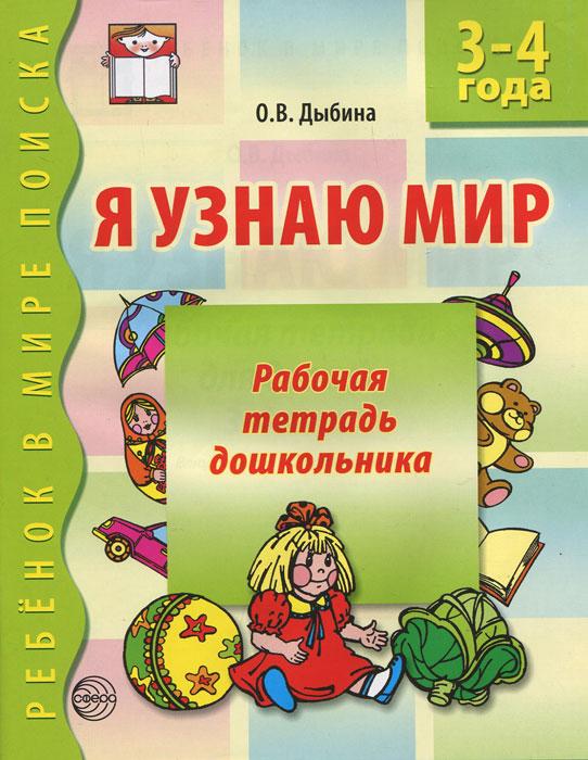 О. В. Дыбина Я узнаю мир. Рабочая тетрадь дошкольника. 3-4 года