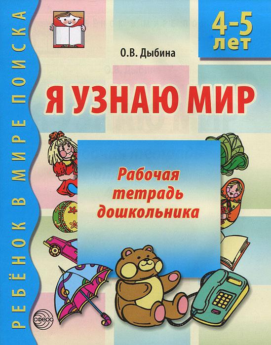 О. В. Дыбина Я узнаю мир. Рабочая тетрадь дошкольника. 4-5 лет