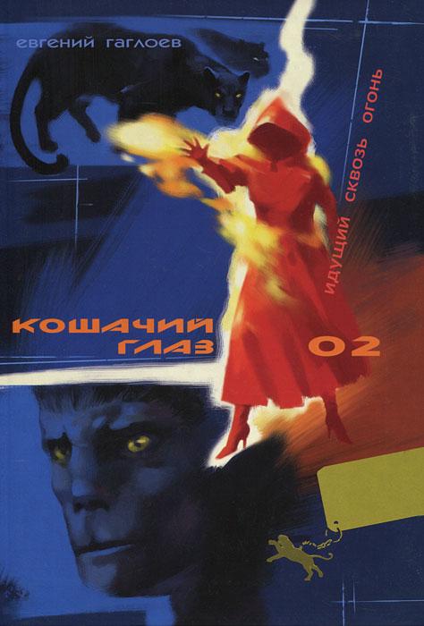 Евгений Гаглоев Кошачий глаз-02. Идущий сквозь огонь