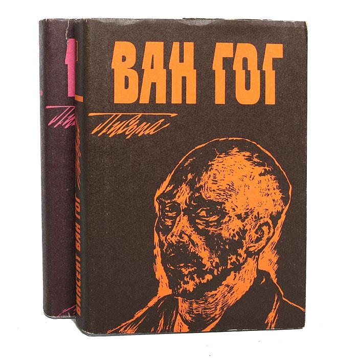 "Книга ""Винсент Ван Гог. Письма (комплект из 2 книг)"""