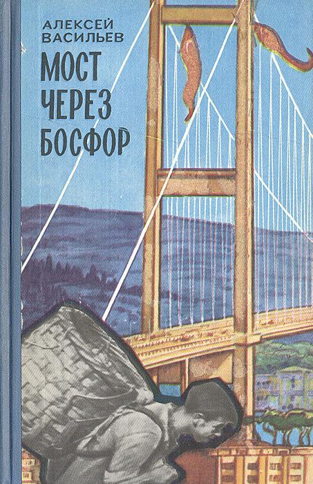 Алексей Васильев Мост через Босфор
