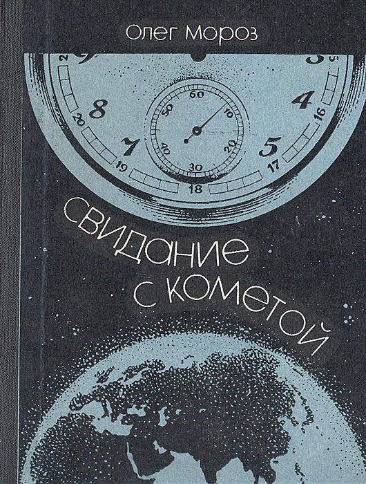 Олег Мороз Свидание с кометой кононович э мороз в общий курс астрономии