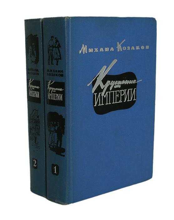 Михаил Козаков Крушение империи (комплект из 2 книг) михаил козаков крушение империи