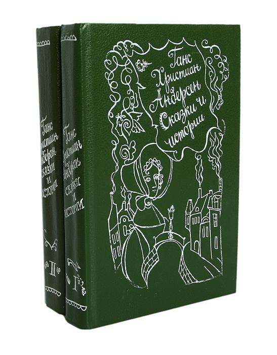 Ганс Христиан Андерсен Ганс Христиан Андерсен. Сказки и истории в 2 томах (комплект) микки баскет расписываем цветочные горшки