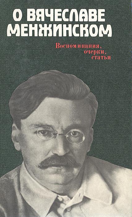 О Вячеславе Менжинском: Воспоминания, очерки, статьи