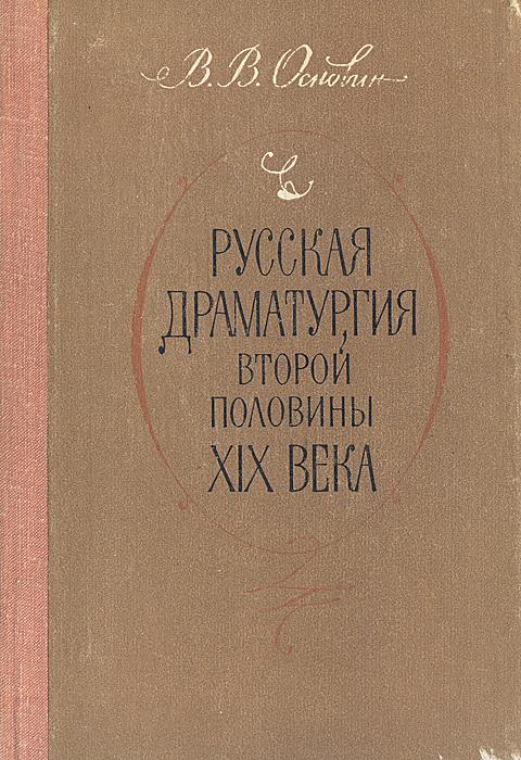 В. В. Основин Русская драматургия второй половины XIX века