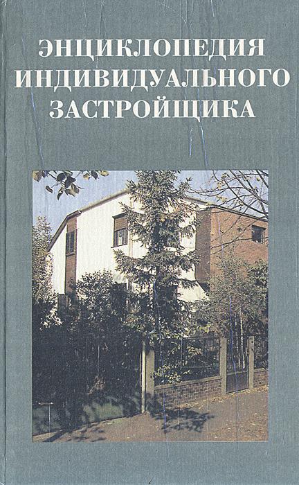 К. Зазерский Энциклопедия индивидуального застройщика