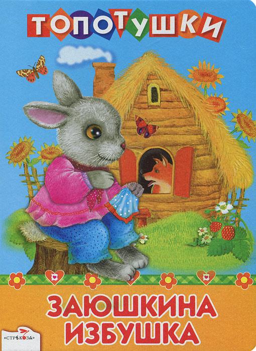 Фото - Заюшкина избушка капица о обр зайкина избушка русская народная сказка