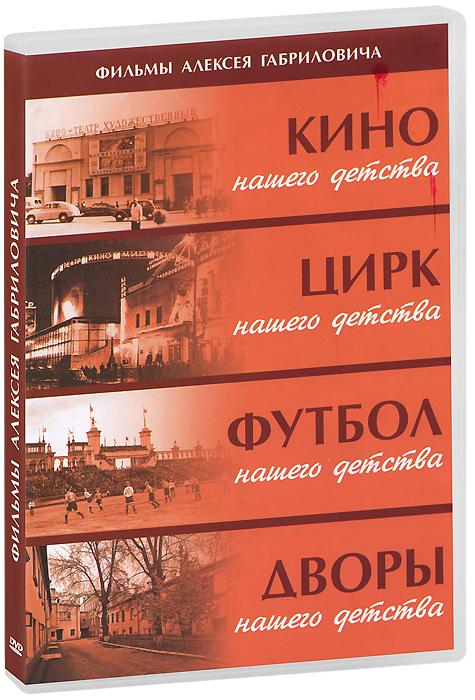 Фильмы Алексея Габриловича самуил лурье книги нашего детства