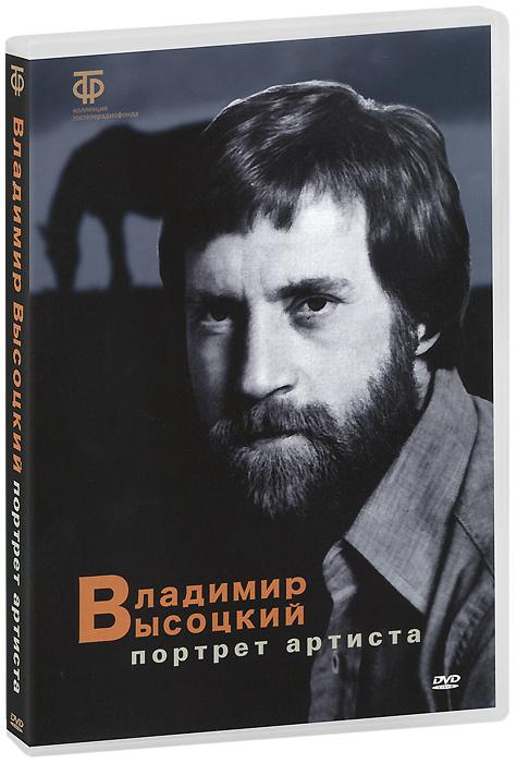 Владимир Высоцкий: Портрет артиста владимир высоцкий портрет артиста