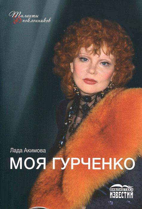 Лада Акимова Моя Гурченко