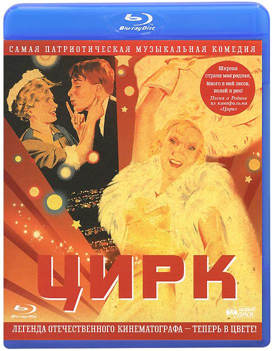 Цирк: Цветная версия (Blu-ray)