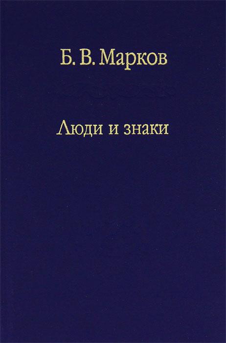 Б. В. Марков Люди и знаки