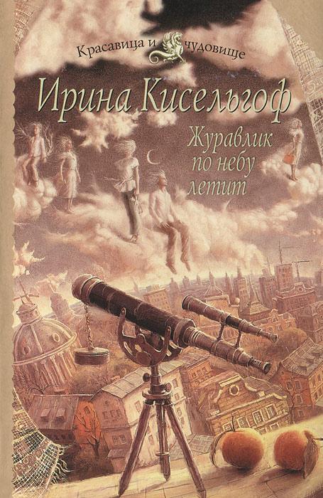 Ирина Кисельгоф Журавлик по небу летит