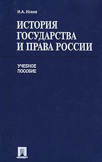И. А. Исаев История государства и права России