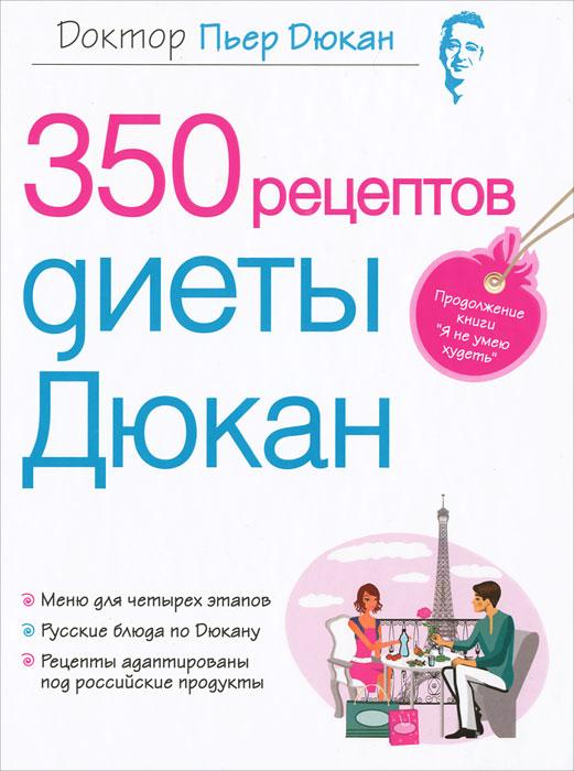 Пьер Дюкан 350 рецептов диеты Дюкан 350 рецептов диеты дюкан
