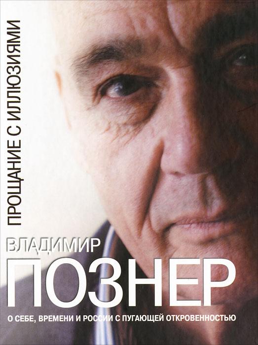 купить Познер В.В. Прощание с иллюзиями по цене 591 рублей