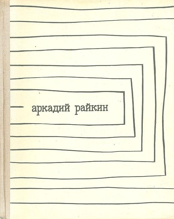 Аркадий Райкин (4834)