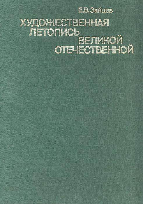 Е. В. Зайцев Художественная летопись Великой Отечественной