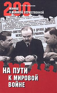 А. Б. Мартиросян На пути к мировой войне лукьянов г накануне 22 июня был ли готов советский союз к войне