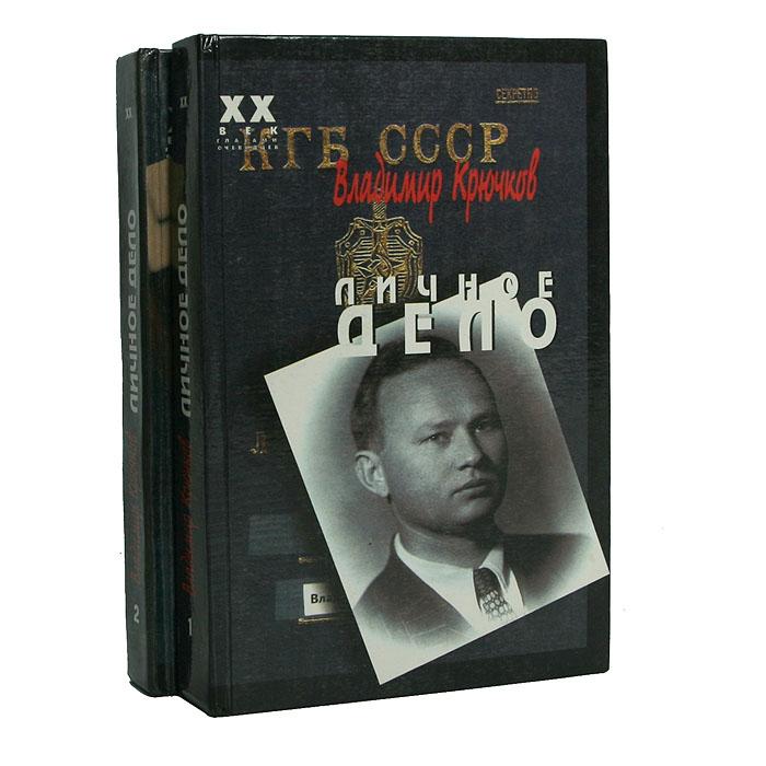 Владимир Крючков Личное дело (комплект из 2 книг)