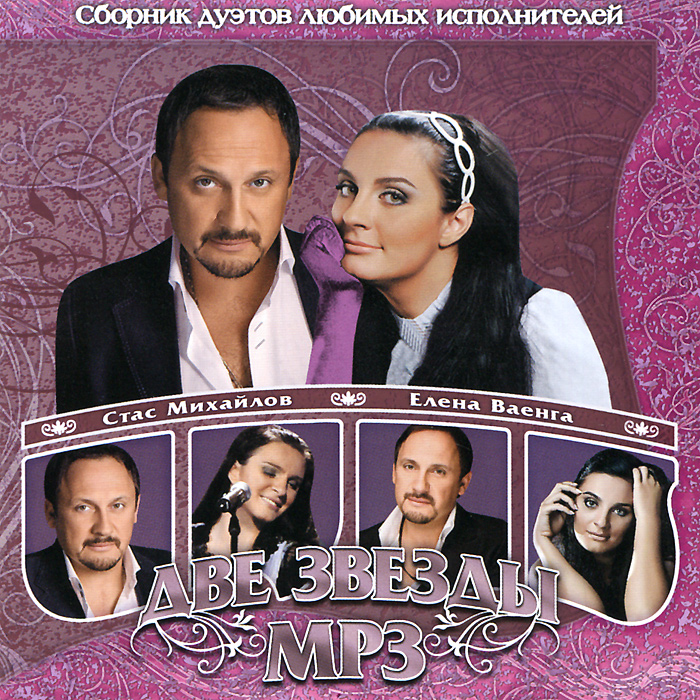 Стас Михайлов, Елена Ваенга. Две звезды (mp3) щипцы jtc 1633