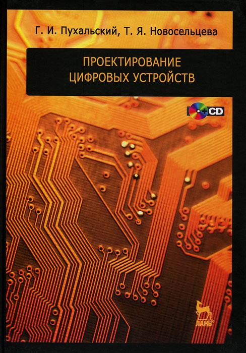 Г. И. Пухальский, Т. Я. Новосельцева Проектирование цифровых устройств (+ CD-ROM)