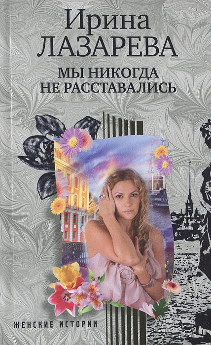 6769d6645d6d4 Мы никогда не расставались — купить в интернет-магазине OZON.ru с быстрой  доставкой