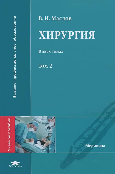В. И. Маслов Хирургия. В 2 томах. Том 2 в в подкаменев хирургические болезни детского возраста