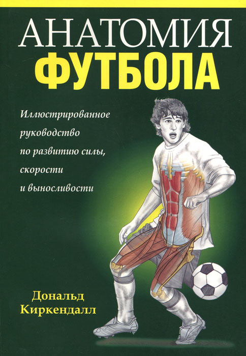 Дональд Киркендалл Анатомия футбола