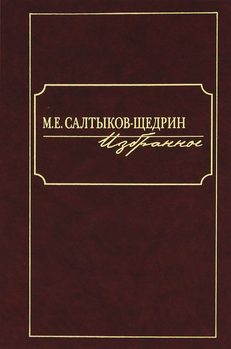 М. Е. Салтыков-Щедрин. Избранное