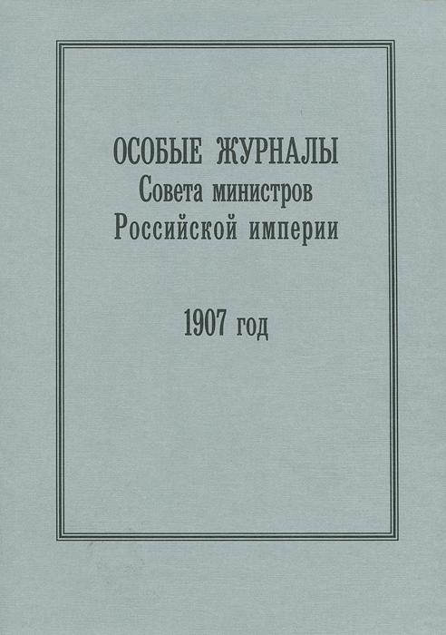 Особые журналы Совета министров Российской империи. 1907 год медицина журналы