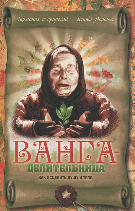 В. Н. Пустовойтов Ванга-целительница. Как исцелить душу и тело стоимость