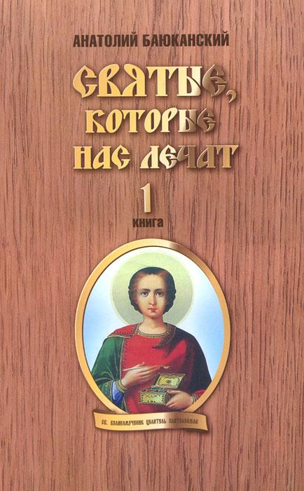 все цены на Анатолий Баюканский Святые, которые нас лечат. Книга 1 онлайн