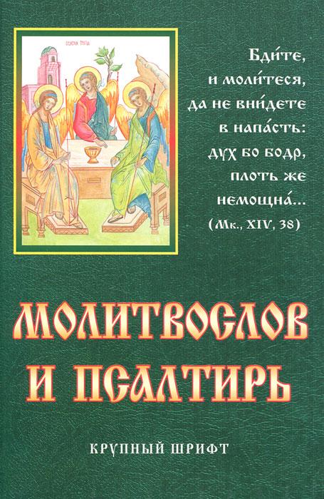 Молитвослов и псалтирь псалтирь учебная