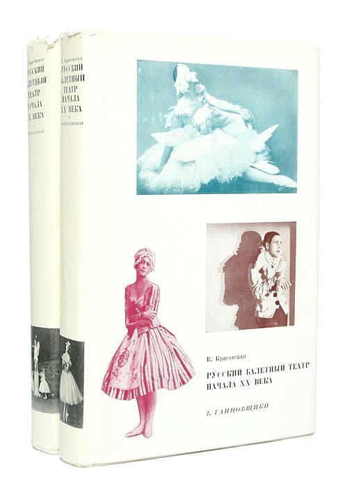 цена на В. Красовская Русский балетный театр начала ХХ века (комплект из 2 книг)