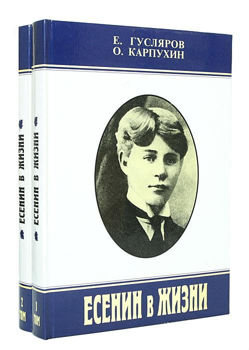 Е. Гусляров, О. Карпухин Есенин в жизни (комплект из 2 книг) мифтерия жизни