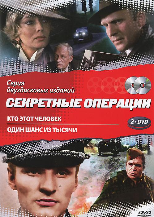 Секретные операции: Кто этот человек / Один шанс из тысячи (2 DVD)