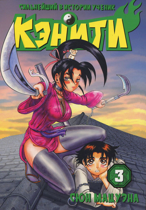 Сильнейший в истории ученик Кэнити. Том 3 Талантливая девушка-боец Миу...