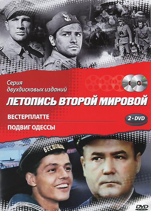 Летопись Второй мировой: Вестерплатте / Подвиг Одессы (2 DVD) авиабилеты до одессы