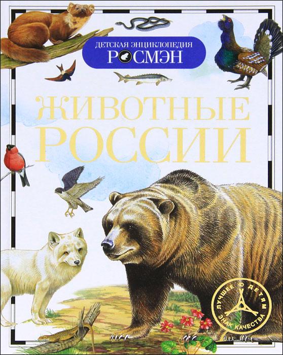 И. В. Травина Животные России