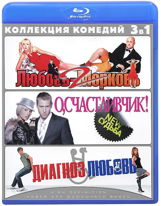 Любовь-Морковь 2 / О, Счастливчик! / Диагноз любовь (3 в 1) (Blu-ray) rammstein videos 1995 2012 2 blu ray