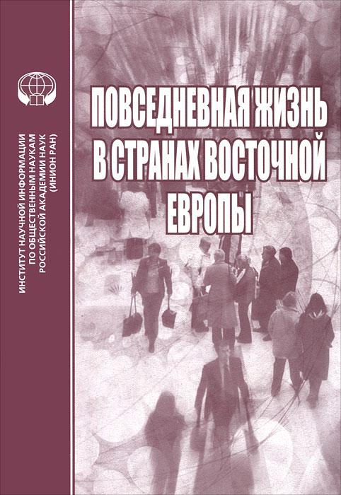 91922ad32162 Повседневная жизнь в странах Восточной Европы