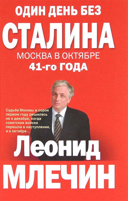 Леонид Млечин Один день без Сталина. Москва в октябре 41- го года