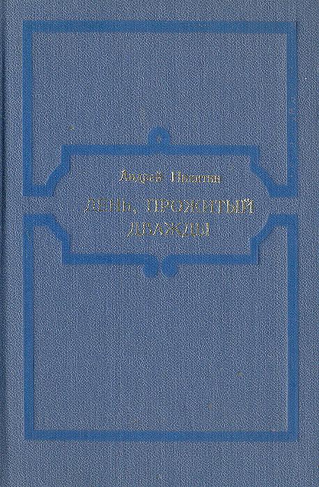 Андрей Никитин День, прожитый дважды з м богословская формальные варианты слова в лексикографическом аспекте