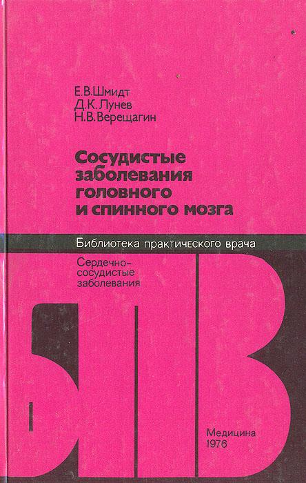 Е. В. Шмидт, Д. К. Лунев, Н. В. Верещагин Сосудистые заболевания головного и спинного мозга