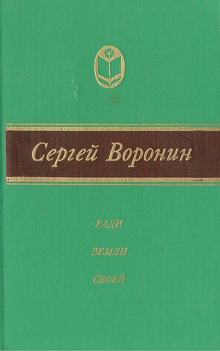 Сергей Воронин Ради земли своей сергей воронин сергей воронин рассказы разных лет