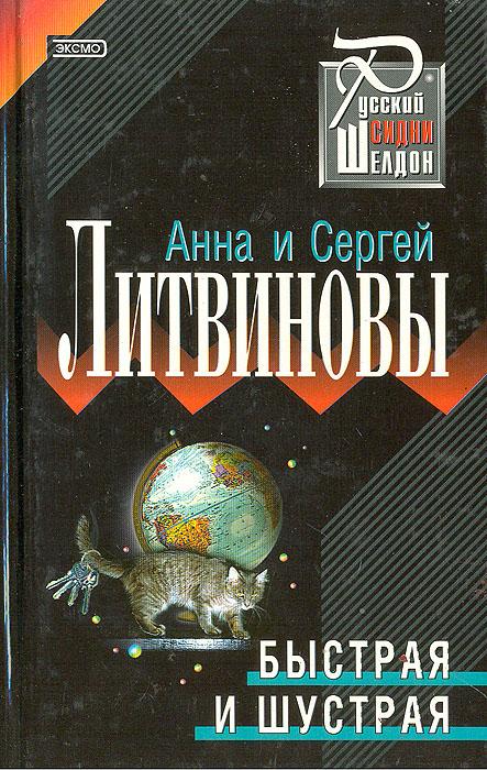 Анна и Сергей Литвиновы Быстрая и шустрая