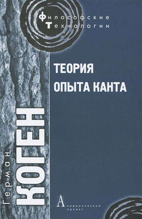 Герман Коген Теория опыта Канта